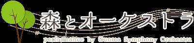 森とオーケストラ 公式ホームページ